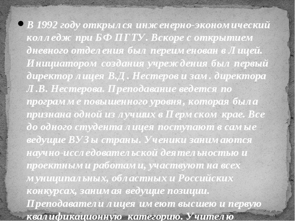 В 1992 году открылся инженерно-экономический колледж при БФ ПГТУ. Вскоре с от...