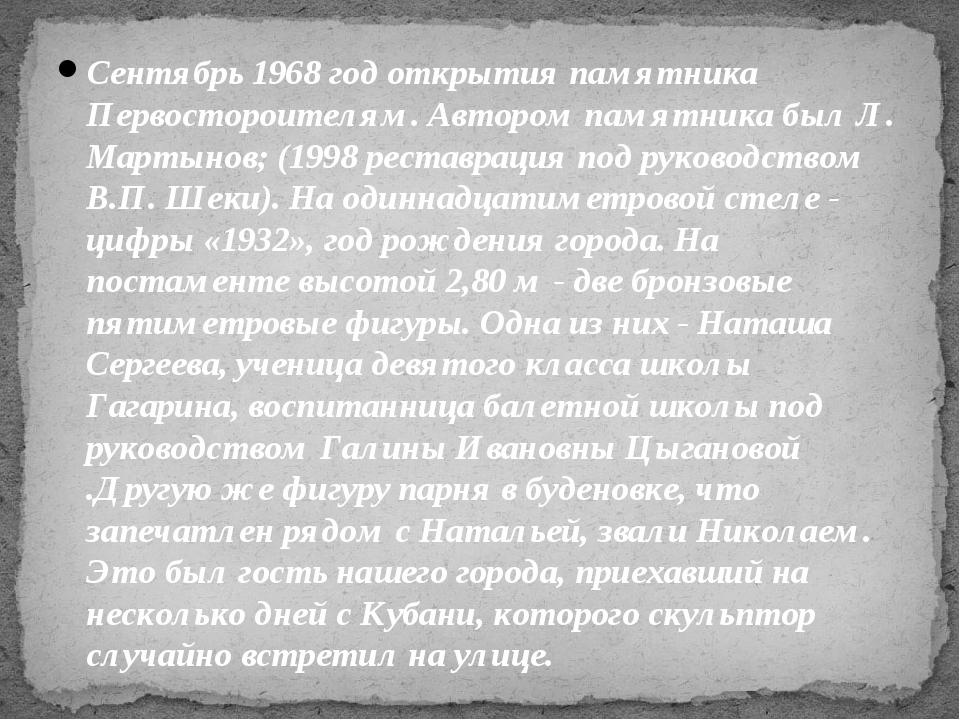 Сентябрь 1968 год открытия памятника Первостороителям. Автором памятника был...