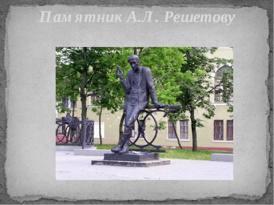 Памятник А.Л. Решетову