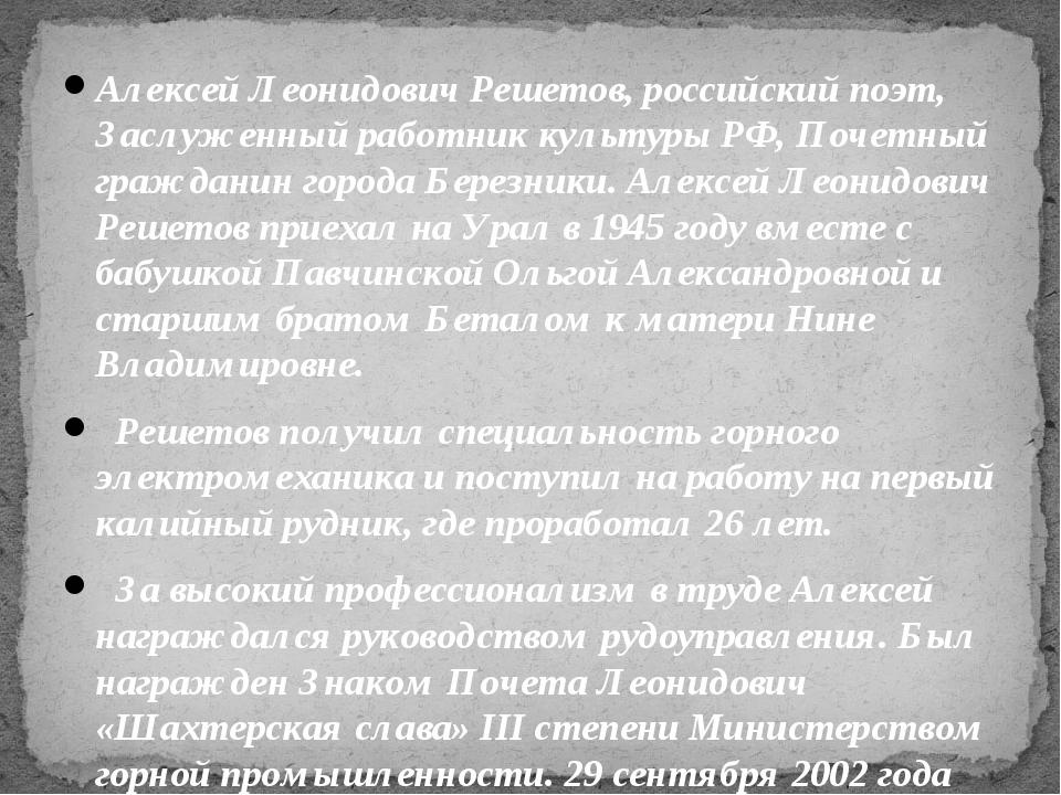 Алексей Леонидович Решетов, российский поэт, Заслуженный работник культуры РФ...