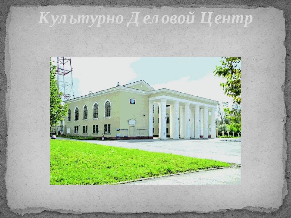 Культурно Деловой Центр