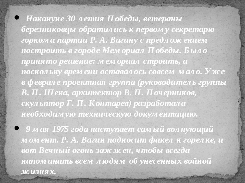 Накануне 30-летия Победы, ветераны-березниковцы обратились к первому секрет...
