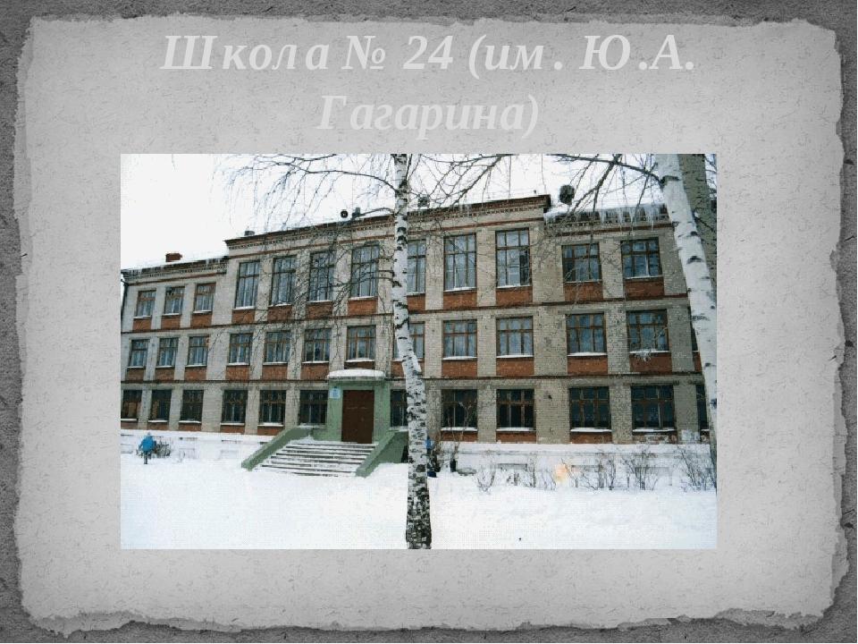 Школа № 24 (им. Ю.А. Гагарина)