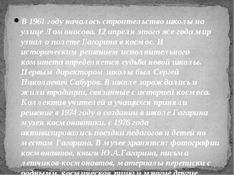 В 1961 году началось строительство школы на улице Ломоносова. 12 апреля этого...