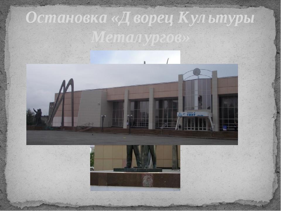 Остановка «Дворец Культуры Металургов»
