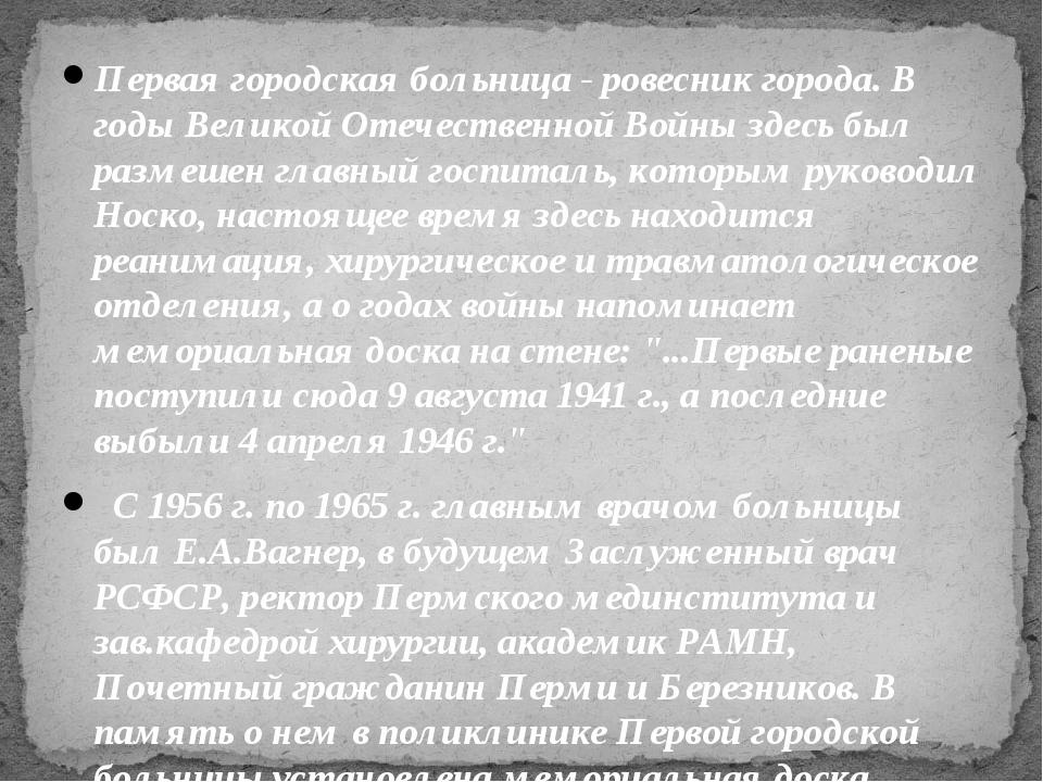 Первая городская больница - ровесник города. В годы Великой Отечественной Вой...