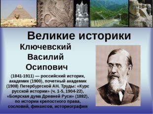 Великие историки Ключевский Василий Осипович (1841-1911) — российский истори