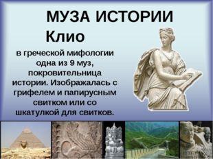 МУЗА ИСТОРИИ в греческой мифологии одна из 9муз, покровительница истории. И