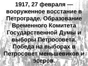 1917, 27 февраля — вооруженное восстание в Петрограде. Образование Временного