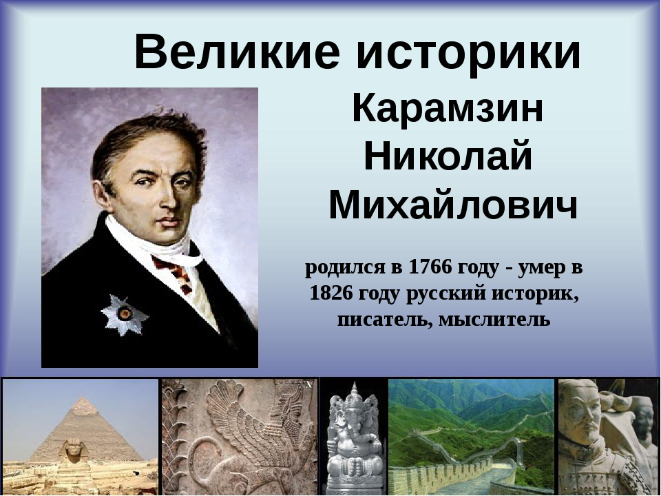 Великие историки Карамзин Николай Михайлович родился в 1766 году - умер в 18...