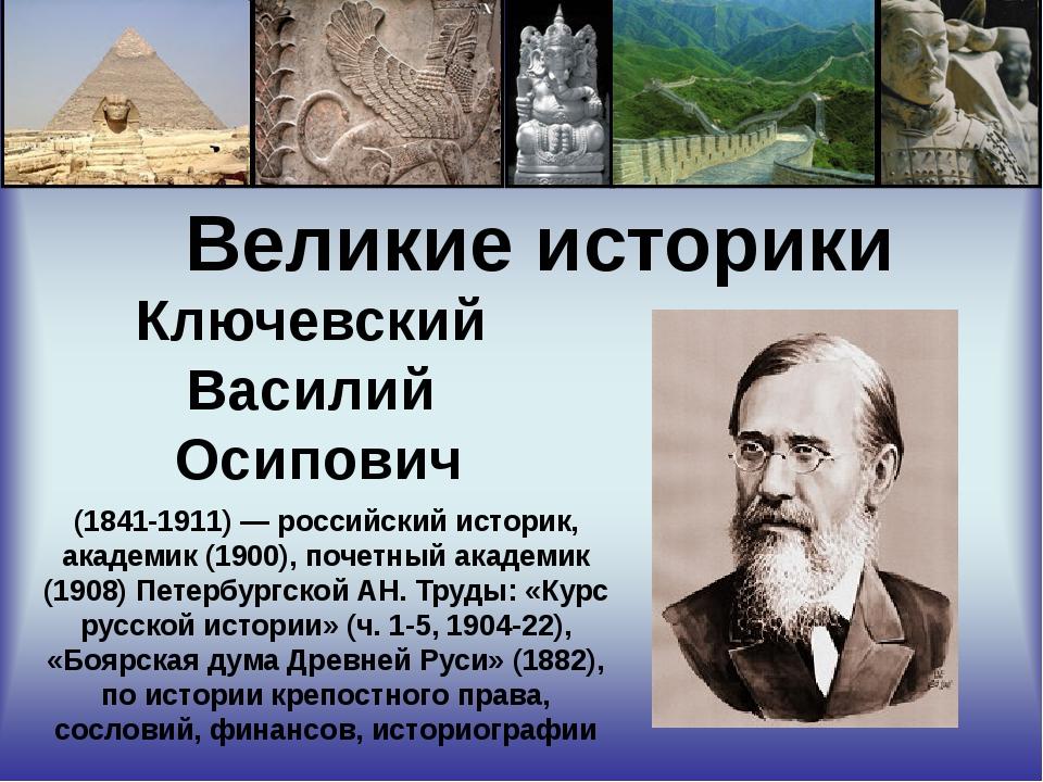 Великие историки Ключевский Василий Осипович (1841-1911) — российский истори...