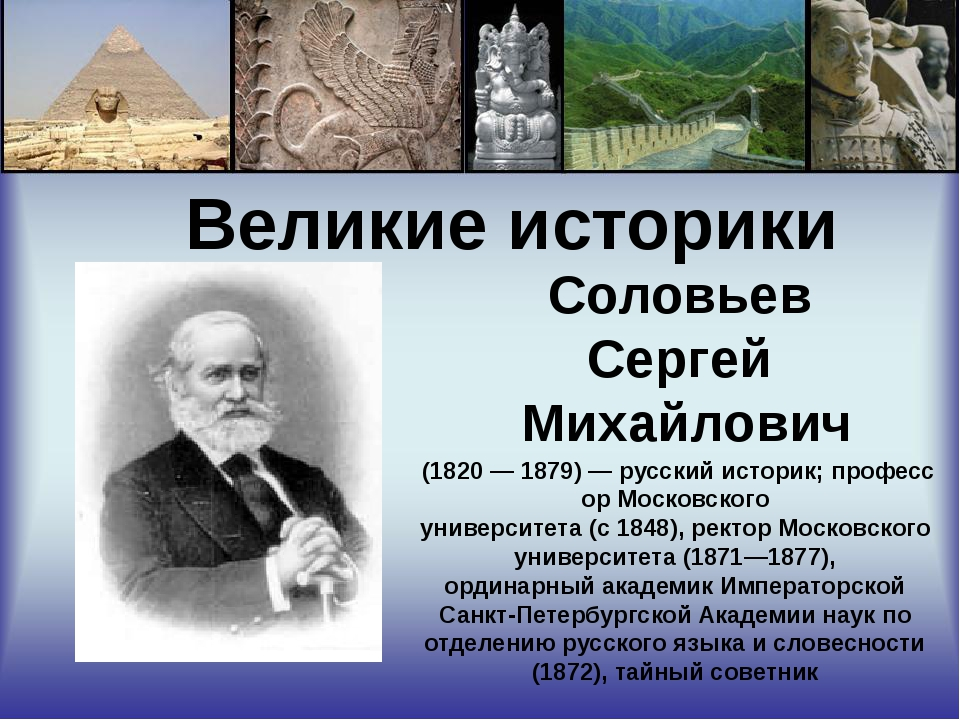 Историк сергей соловьев цитаты о