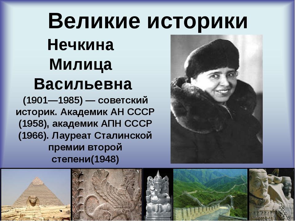 Великие историки Нечкина Милица Васильевна (1901—1985) — советский историк....