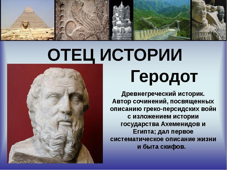 Геродот история жизни