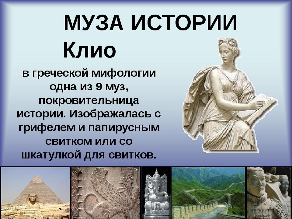 МУЗА ИСТОРИИ в греческой мифологии одна из 9муз, покровительница истории. И...