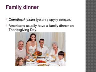 Family dinner Семейный ужин (ужин в кругу семьи). Americans usually have a fa