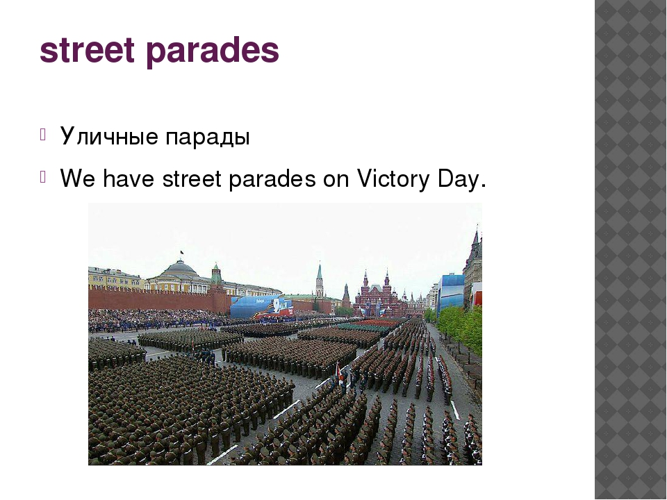 street parades Уличные парады We have street parades on Victory Day.