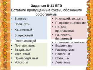 Задания 8-11 ЕГЭ Вставьте пропущенные буквы, обозначьте орфограммы В..негрет