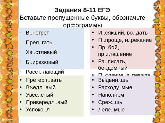 Задания 8-11 ЕГЭ Вставьте пропущенные буквы, обозначьте орфограммы В..негрет...