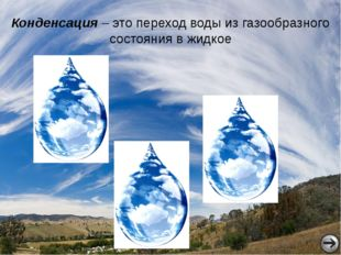 Когда конденсация водяного пара происходит в слое воздуха у земной поверхнос