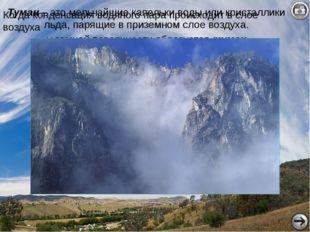 Перистые Кучевые Слоистые Стр.145, рис.116 1.Сформулируйте вопросы и ответы