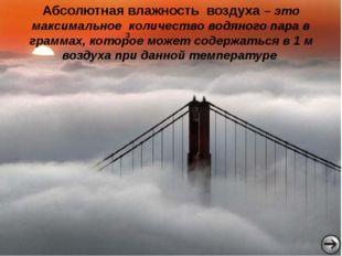 Существует предел насыщения воздуха влагой.(стр.142, рис.113) Проанализируйт