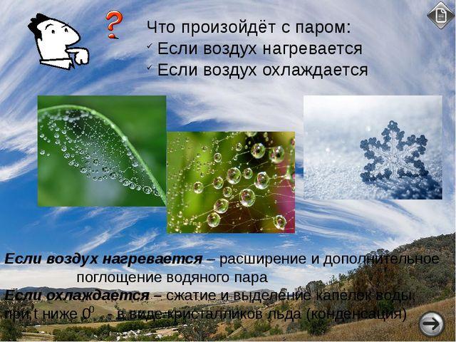 Решение При температуре 20 градусов, влажность воздуха 17г , при понижении...
