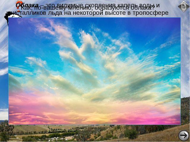 Облачность – это степень покрытия неба облаками. Выражают в баллах от1 до 10.
