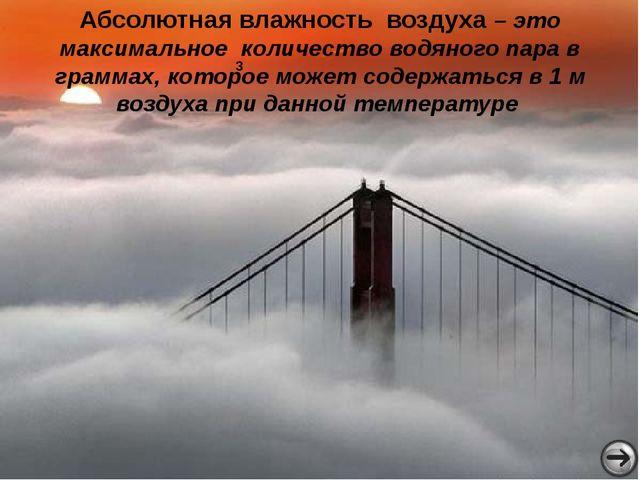 Существует предел насыщения воздуха влагой.(стр.142, рис.113) Проанализируйт...