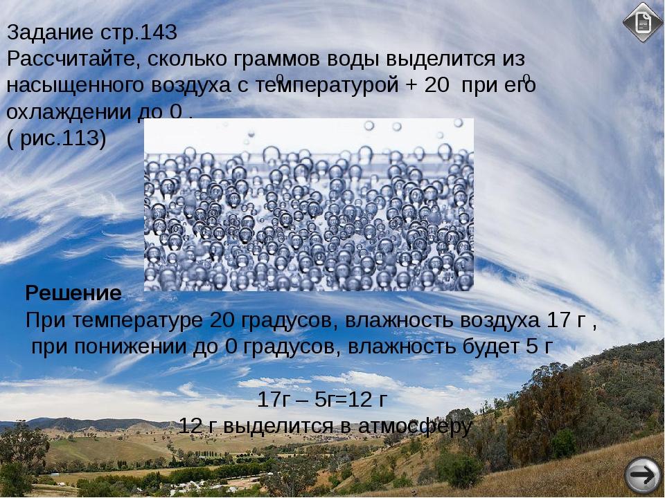 Как, по-вашему мнению, образуются облака? Облака – это видимые скопления кап...