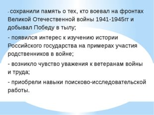 - сохранили память о тех, кто воевал на фронтах Великой Отечественной войны