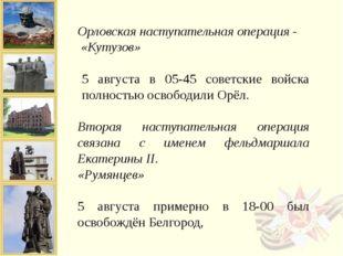 Орловская наступательная операция - «Кутузов» 5 августа в 05-45 советские вой