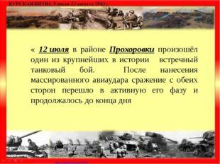 « 12 июля в районе Прохоровки произошёл один из крупнейших в истории встречны