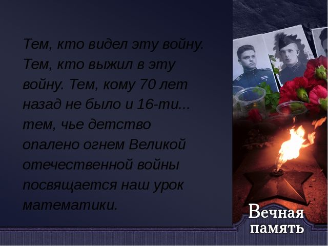 Тем, кто видел эту войну. Тем, кто выжил в эту войну. Тем, кому 70 лет назад...