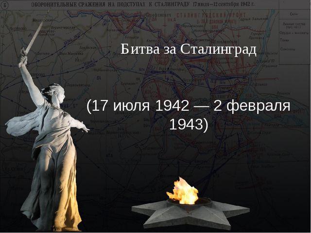 Битва за Сталинград (17 июля 1942 — 2 февраля 1943)