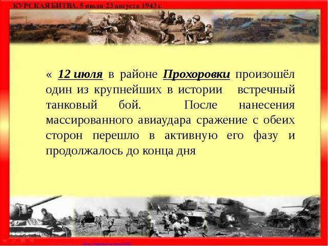 « 12 июля в районе Прохоровки произошёл один из крупнейших в истории встречны...
