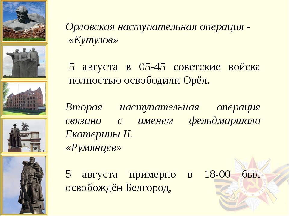 Орловская наступательная операция - «Кутузов» 5 августа в 05-45 советские вой...