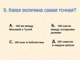А. 180 км между Москвой и Тулой Б. 180 шагов между соседними домами С. 180 кн