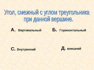 А. Вертикальный Б. Горизонтальный С. Внутренний Д. внешний