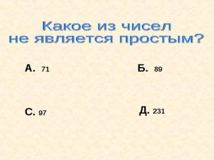А. 71 Б. 89 С. 97 Д. 231