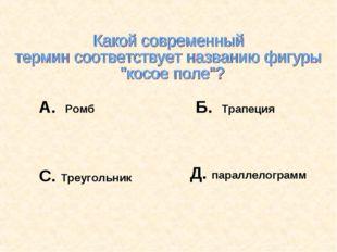 А. Ромб Б. Трапеция С. Треугольник Д. параллелограмм