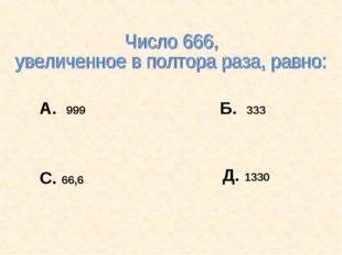 А. 999 Б. 333 С. 66,6 Д. 1330