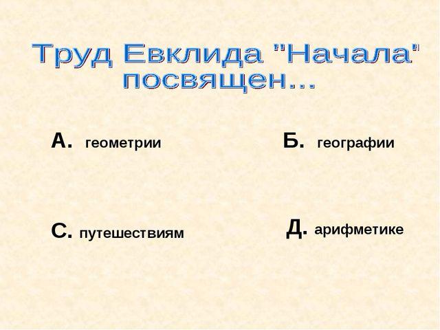 А. геометрии Б. географии С. путешествиям Д. арифметике
