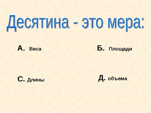 Д. объема С. Длины Б. Площади А. Веса