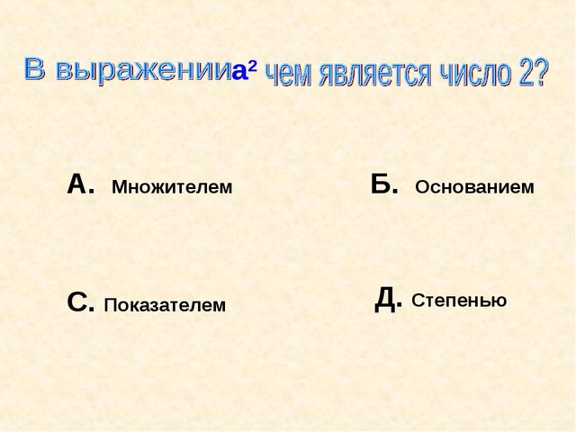 а2 А. Множителем Б. Основанием С. Показателем Д. Степенью