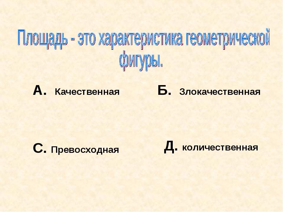 А. Качественная Б. Злокачественная С. Превосходная Д. количественная