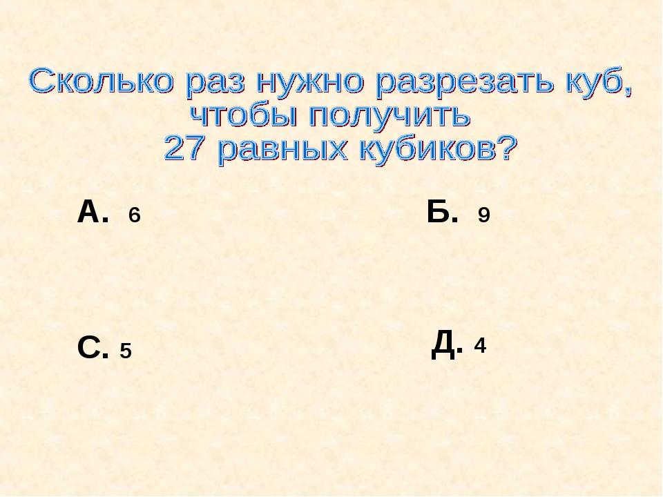 А. 6 Б. 9 С. 5 Д. 4