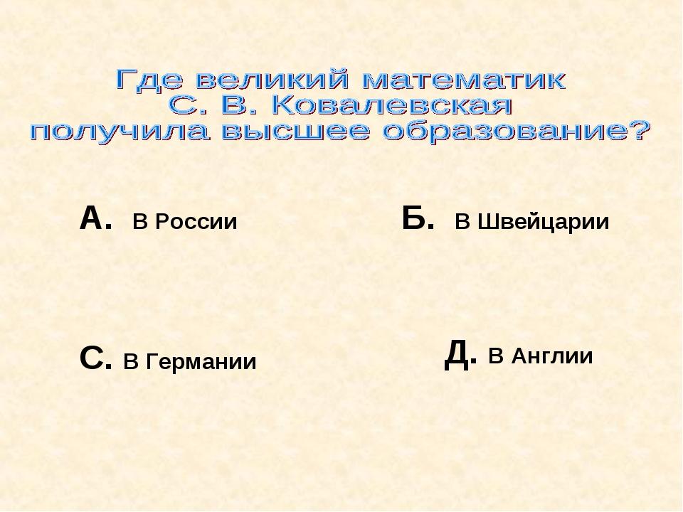А. В России Б. В Швейцарии С. В Германии Д. В Англии