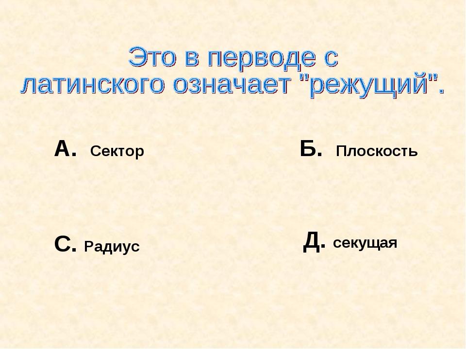А. Сектор Б. Плоскость С. Радиус Д. секущая