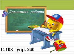 Домашняя работа С.103 упр. 240